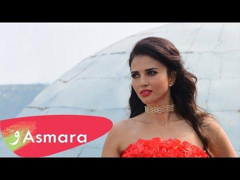 Asmara - Aala Eini  (2018) / أسمرا - على عيني