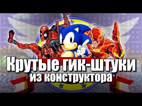 Cмотреть видео онлайн Соник Ежик от Sega - Дэдпул, Флэш - из Конструктора - Самоделки с Широ