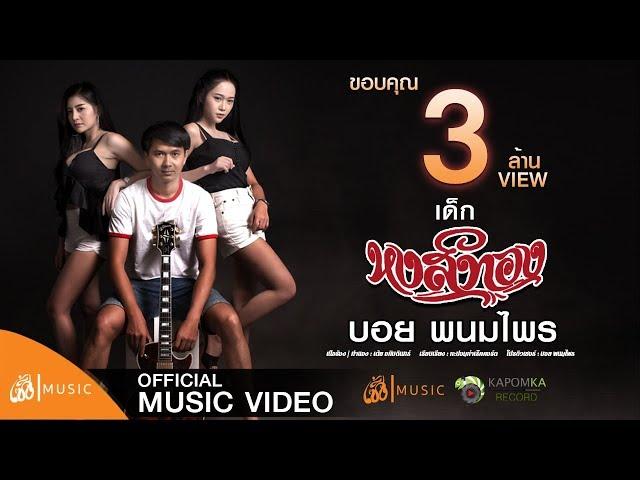 เด็กหงส์ ( ทอง )  - บอย พนมไพร【Official MV】