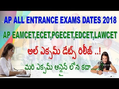 AP ALL Entrance Exams Dates 2018 With Full Details|Latest Up Date On : 08-01-2018 11:30am|Telugu