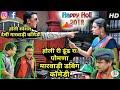होली री ढूंढ रा पोमणा Desi Marwadi Comedy | Happy Holi 2018 Special Funny Marwadi Dubbing Comedy