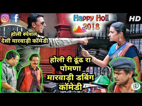 होली री ढूंढ रा पोमणा Desi Marwadi Comedy   Happy Holi 2018 Special Funny Marwadi Dubbing Comedy