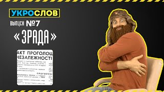 Про зраду. УкроСлов №7 с Иваном Победой.