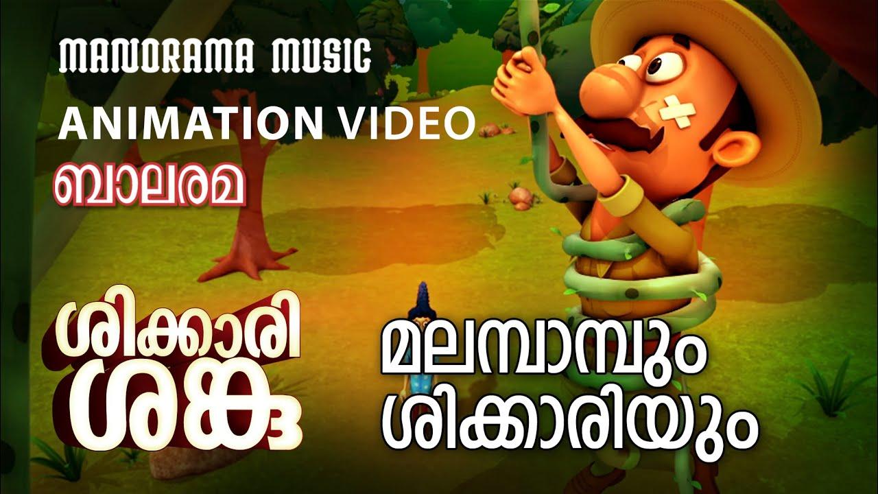 മലമ്പാമ്പും ശിക്കാരിയും  | Shikkari Shanku | Balarama Animation | Animation Video | ശിക്കാരി ശങ്കു