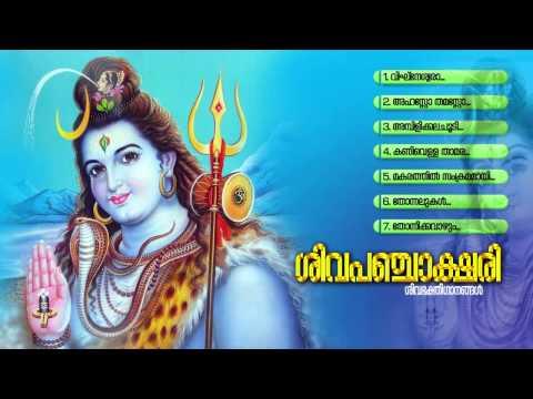 ശിവപഞ്ചാക്ഷരി | SIVAPANJAKSHARI | Hindu Devotional Songs Malayalam | Siva Audio Jukebox
