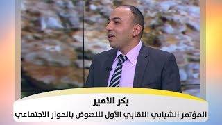 بكر الأمير - المؤتمر الشبابي النقابي الأول للنهوض بالحوار الاجتماعي