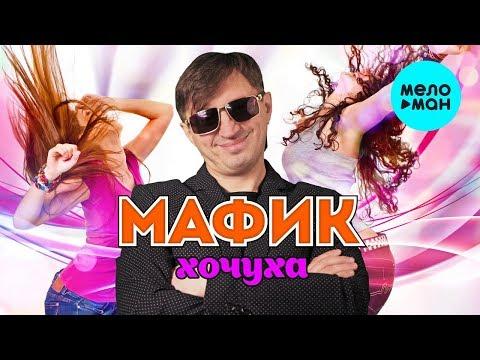 Мафик  -  Хочуха (Альбом 2008)