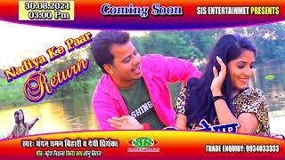 Nadiya Ke Paar Return   नदिया के पार   Teaser   Chandan Chaman Bihari