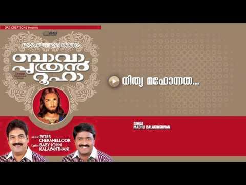Nithya Mahonnatha | Sung by Madhu Balakrishnan | Bava Puthran Rooha HD Song