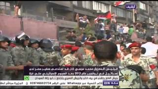 نافذة تفاعلية .. إعادة فتح السفارة الإسرائيلية في مصر