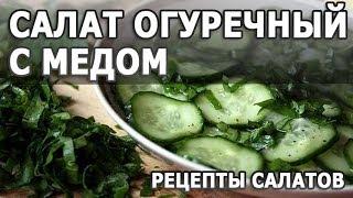 Рецепты салатов. Огуречный салат с медом простой рецепт приготовления