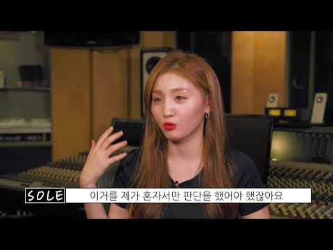 [인터뷰] SOLE(쏠) RIDE 인터뷰 영상