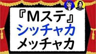 Hey! Say! JUMPが、2019年5月10日に『Mステ』に出演した時の裏話を八乙...