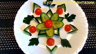 Как Красиво Нарезать Овощи! Украшения из Огурцов и Помидор!