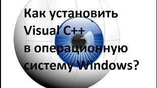 Как установить Visual C++  в операционную систему Windows?