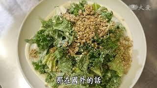 【蔬果生活誌】20180511 - 歐洲蔬菜寶島新生