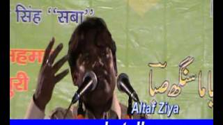 Shajar ki shakh par jab bhi samar lehrane lagte Ghazal by Altaf ziya Raebareli Mushaira 2012