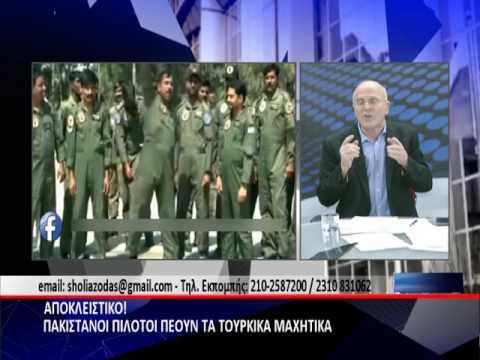 SXOLIAZONTAS PAKISTANOI PILOTOI STHN TOYRKIA
