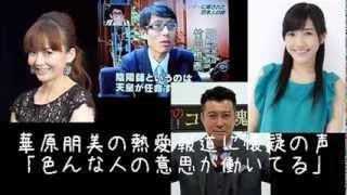 華原朋美の熱愛報道に懐疑の声「色んな人の意思が働いてる」 ○AKB48・渡...