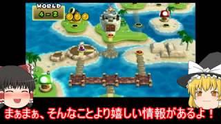 ゆっくり実況プレイ 魔理沙を背負って #07 NewスーパーマリオブラザーズWii/New Super Mario Bros.Wii