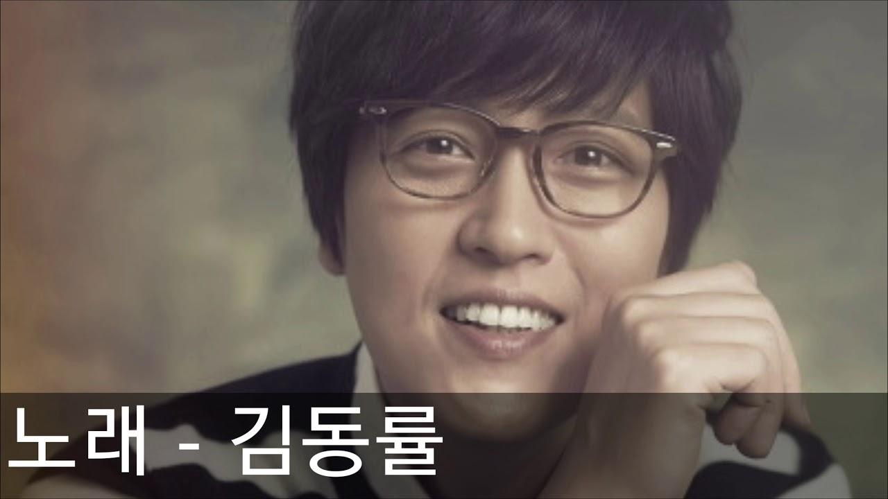 김동률 오래된 노래 mp3