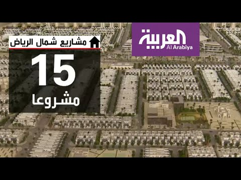 مفهوم عصري متكامل لمشاريع الإسكان شمالي الرياض  - نشر قبل 3 ساعة