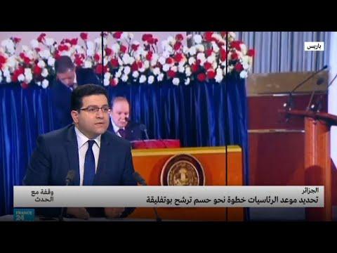 الجزائر: تحديد موعد الرئاسيات خطوة نحو حسم مسألة ترشح بوتفليقة  - نشر قبل 3 ساعة