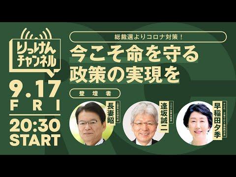9月17日 総裁選よりコロナ対策!今こそ命を守る政策の実現を #りっけんチャンネル