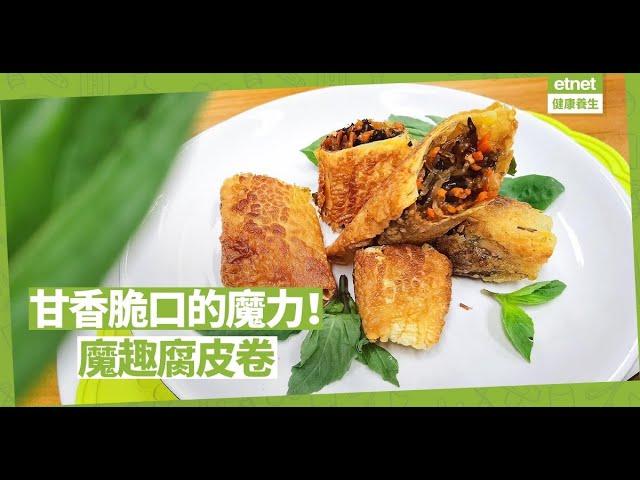 甘香脆口的魔力!「魔趣腐皮卷」金黃腐皮包著香甜多汁素材,作為小食、餸菜都啱!