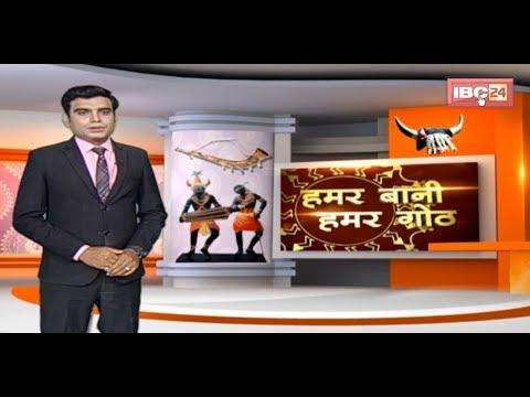 Chhattisgarh News: दिन भर की बड़ी खबरें छत्तीसगढ़ी में || 16 May 2018