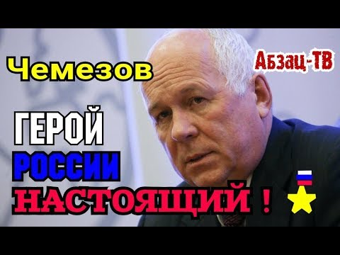 Сергей Чемезов -