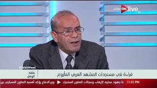 حلقة الوصل - د. أحمد يوسف أحمد: الأوضاع في اليمن أفضل بكثير من سوريا وليبيا