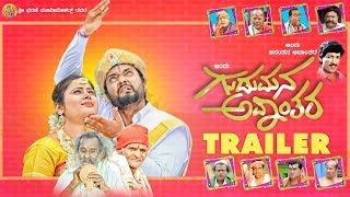 Gudumana Avantara Trailer New Kannada Trailer 2019 Raj Goutham Sannidhi Gadappa Century Gowda