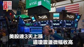 美股連3天上漲,道瓊震盪微幅收高(《新聞時時報》2018年2月14日)