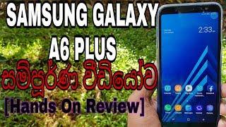 Samsung Galaxy A6 Plus Sinhala Full Review
