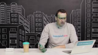 Навальный про Магнитогорск