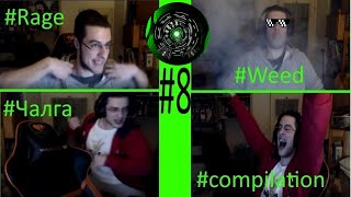 Noobcleaver Stream Compilation #8. Ненормалник?!