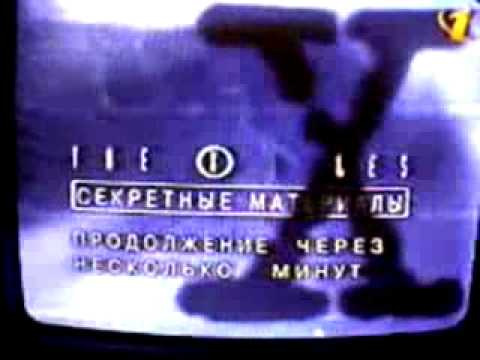 X-Files Advertising channel ORT, Russia, Nescafe