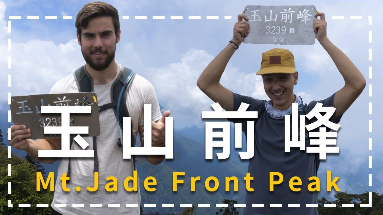 【玉山前峰】外國人第一座百岳,謝謝台灣歡迎我們 EP.2