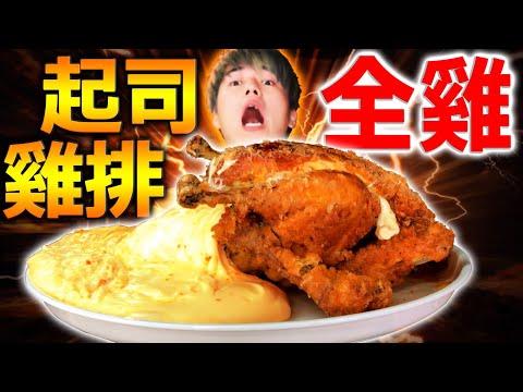 使用全雞炸出超巨大起司雞排!總重2.6公斤全部完食!