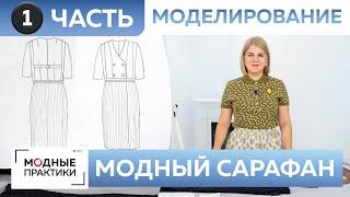 Модный сарафан Как сшить сарафан из экокожи и атласа с плиссированной юбкой Часть 1 Моделирование