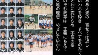 直江津中学校第43回卒業生同窓会校歌