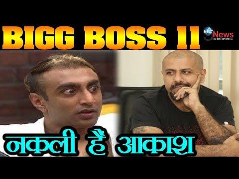 Bigg Boss 11: Akash Dadlani Real Identity REVEALED | Vishal Dadlani Declined Akash As Family Member