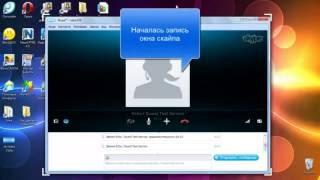 Как записать видео со скайпа(Как записать видео со скайпа. Спасибо за просмотр видео, если оно было вам полезно, ставьте лайк и комментар..., 2013-05-28T18:24:01.000Z)