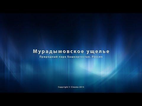 Мурадымовское ущелье. Башкортостан. Россия
