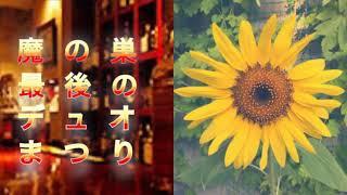 Singer : 江梨子 Title : ロンリー・チャップリン with 鈴木雅之 everys...