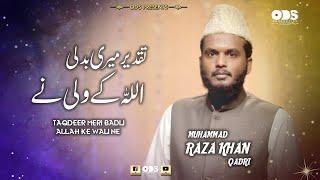 New Heart Touching Manqabat | Allah Ke Wali | Muhammad Raza Khan Qadri | 2021 ODS NAAT PRODUCTION.