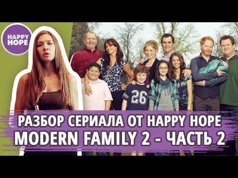 Разбор сериала Modern Family 2 от HAPPY HOPE.