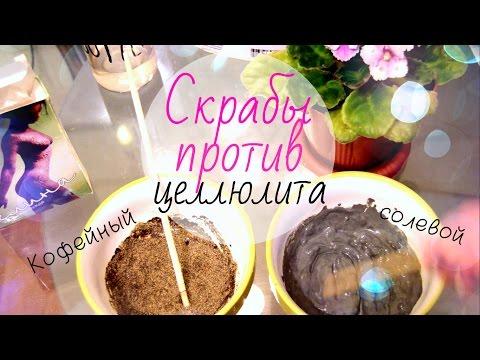 Скрабы от целлюлита - kladovaia-