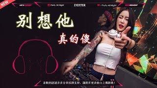 『DJ DEXTER』抖音神曲⤥別想他✘真的傻✘拿走了什麽✘愛情小丑✘只是太愛你 RMX 2K19